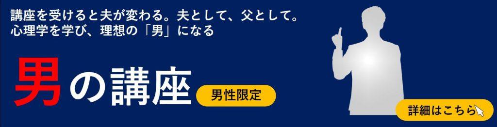 オトコの講座
